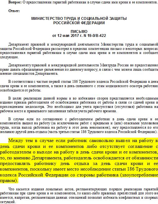 Письмо Минтруда России от 12 мая 2017 г. N 19-0/В-422